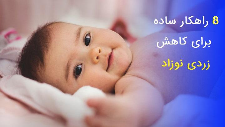 ٨ راهکار برای کاهش زردی نوزاد